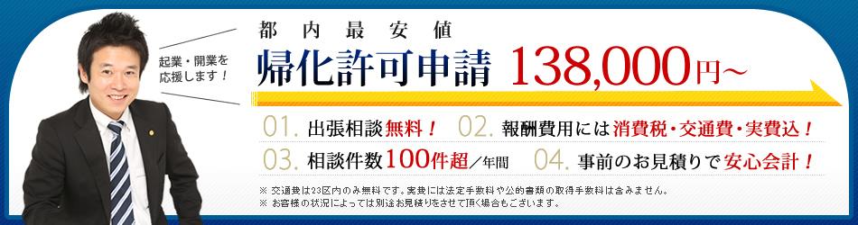 帰化許可申請 138000円